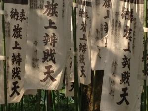 Tsurygaoka Hachimangu Shrine